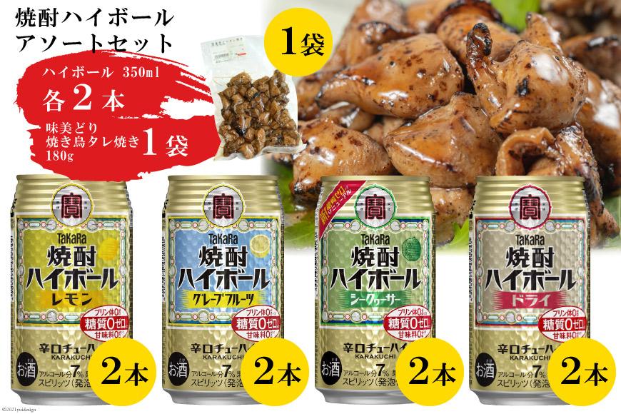 AF070宝酒造「焼酎ハイボール」アソートセット 味美どりの焼き鳥付(タレ)