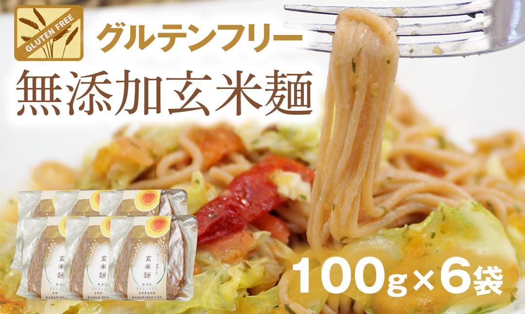 【グルテンフリー】無添加玄米麺 計100g×6袋(A058)