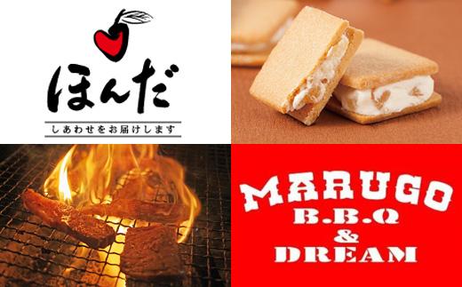 「ほんだ」お楽しみお菓子セット&「炭火焼まるご」焼肉の旅(2名分)
