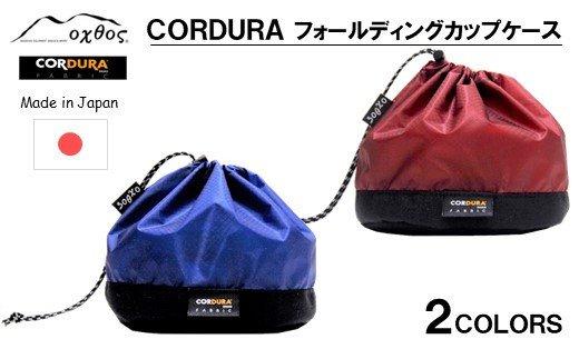 [R201] oxtos CORDURA フォールディングカップケース 【エンジ】