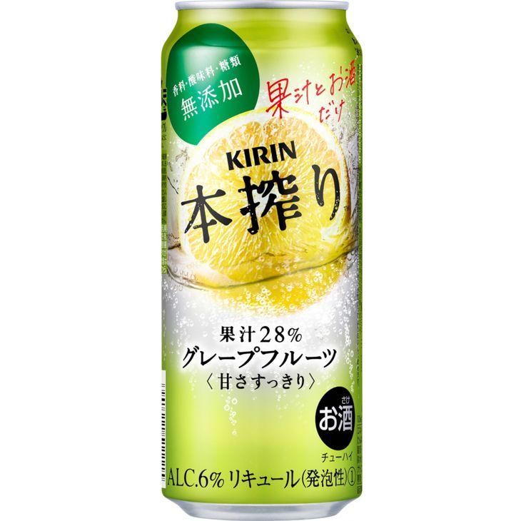 キリン チューハイ 本搾り グレープフルーツ 500ml(24本)