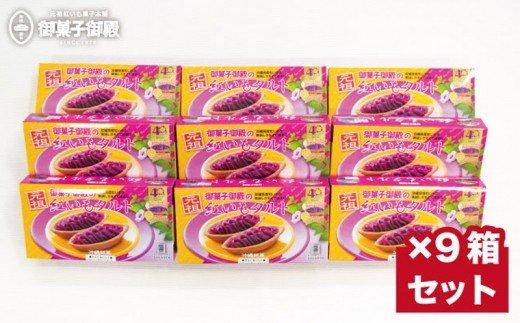沖縄みやげの王道 県産の紅いもにこだわった元祖紅いもタルト 6個入×9箱