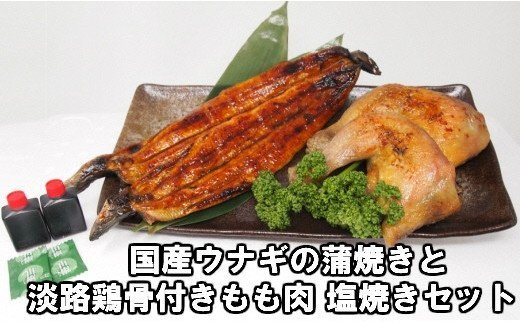 B125:国産活ウナギのかば焼き2尾・淡路鶏骨付きもも塩焼き2本