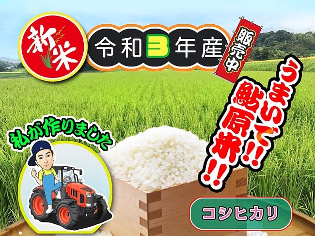 BH10:【令和3年産新米】淡路島 鮎原米 コシヒカリ 5kg