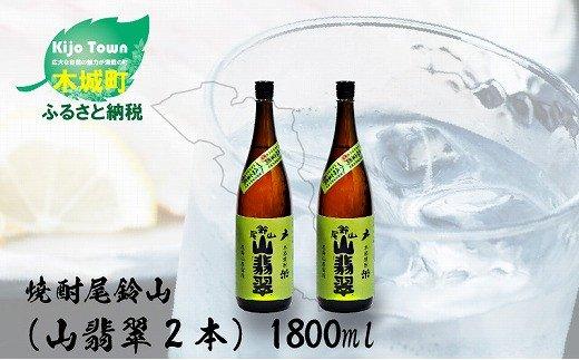 K09_0001 <焼酎尾鈴山一升瓶(山翡翠2本)>