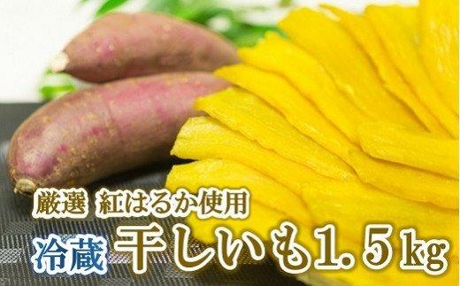 K1801 <2022年4月月内発送>【先行予約】【数量限定】 茨城県産 熟成紅はるかの干し芋1.5kg(300g×5袋入)
