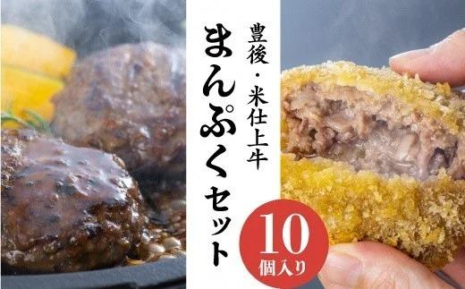 C-102 豊後・米仕上牛ハンバーグ、メンチカツセット(計10個)【豊後高田市限定】