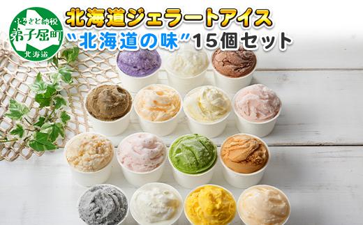 アイスクリーム ジェラート 食べ比べ 15個