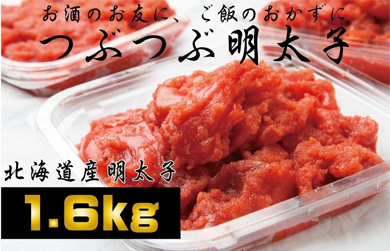 G026 北海道産 明太子切れ子 大容量 1.6kg(400g×4)