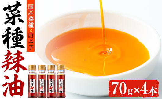 【10525】純国産菜種油と国産唐辛子使用!村山の菜種辣油(70g×4本)【村山製油】