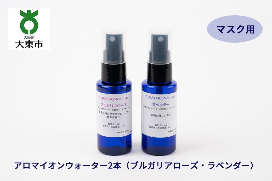 <ブルガリアローズ+ラベンダー>天然アロマイオンウォーターyui2本セット(マスク用)携帯OK!
