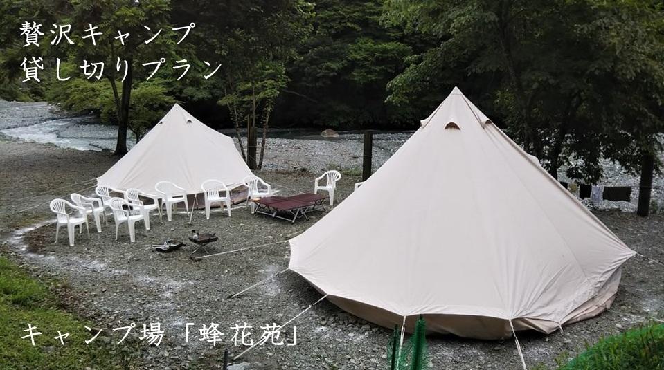 全天候型ファシリティーで贅沢キャンプ「やどろぎ荘」貸し切りプラン