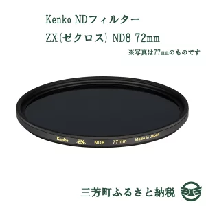 Kenko NDフィルター ZX(ゼクロス) ND8 72mm