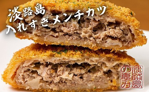 BYD6:淡路島入れすぎ贅沢メンチカツ(70g×10個)冷凍