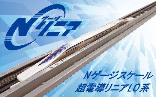 「鉄道の未来展」にて大反響!!Nゲージリニア 超電導リニアL0系のディスプレイモデル!! H060-009