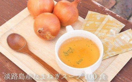 BY50:スティック玉ねぎスープ(1食用6g)100食