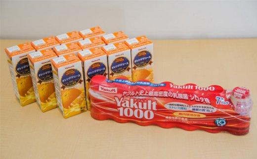 No.230 Yakult1000オレンジジュースセット【千葉県内限定】 / 乳酸菌 飲料 健康 整腸 千葉県
