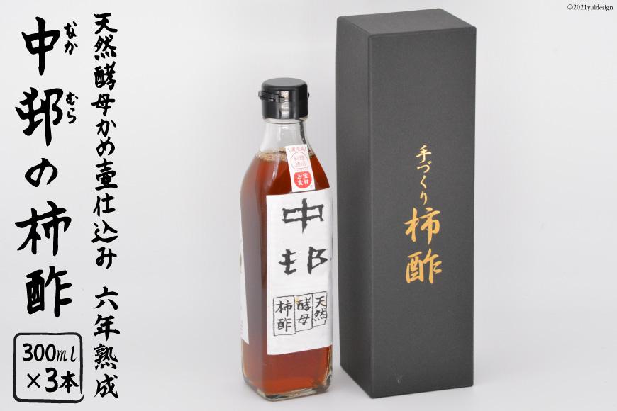 なかむらの天然酵母<柿酢セット 6年熟成>300ml×3本