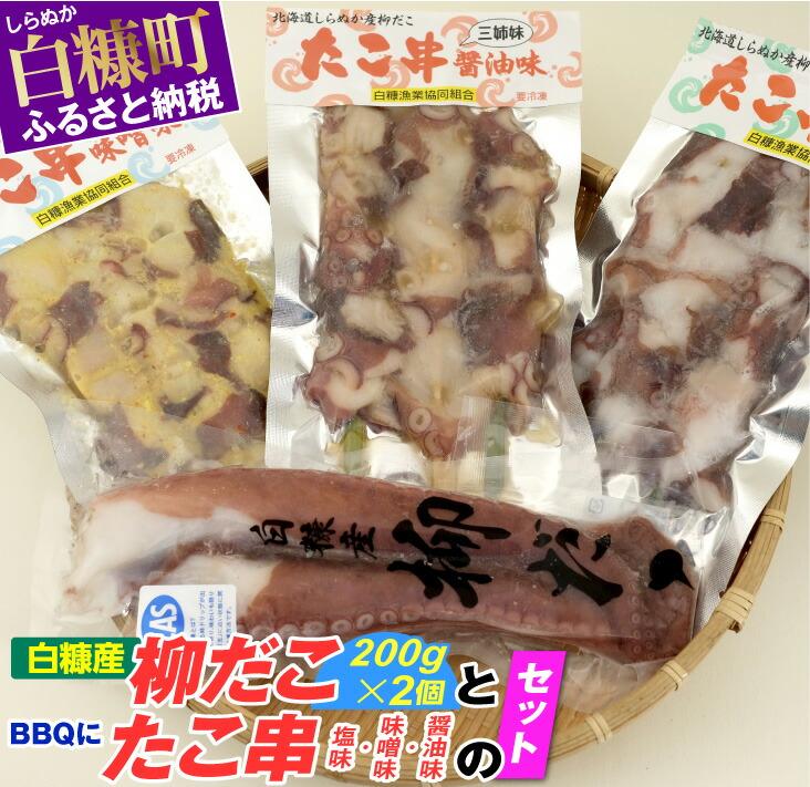 「白糠産柳だこ」とBBQに「たこ串(塩味・味噌味・醤油味)」のセット