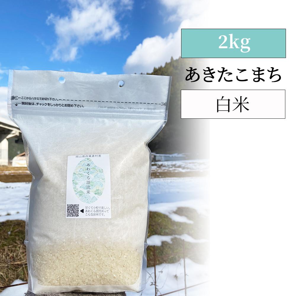 W87 あわくら源流米 あきたこまち 白米2kg