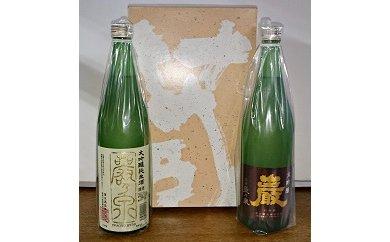 清酒 巖乃泉 大吟醸・大吟醸純米酒 詰め合わせ 720ml 2本セット