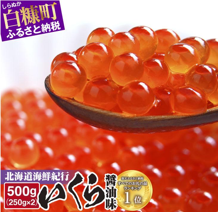 北海道海鮮紀行いくら(醤油味)【500g(250g×2)】(18,000円)
