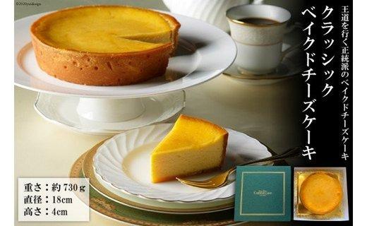 クラッシックベイクドチーズケーキ