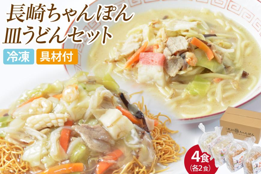 冷凍長崎ちゃんぽん皿うどんセット4食(ちゃんぽん1食×2、皿うどん1食×2)