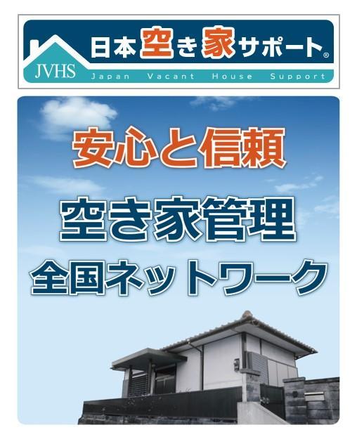 【お試し3ヶ月】空き家管理サービス(ライトプラン)