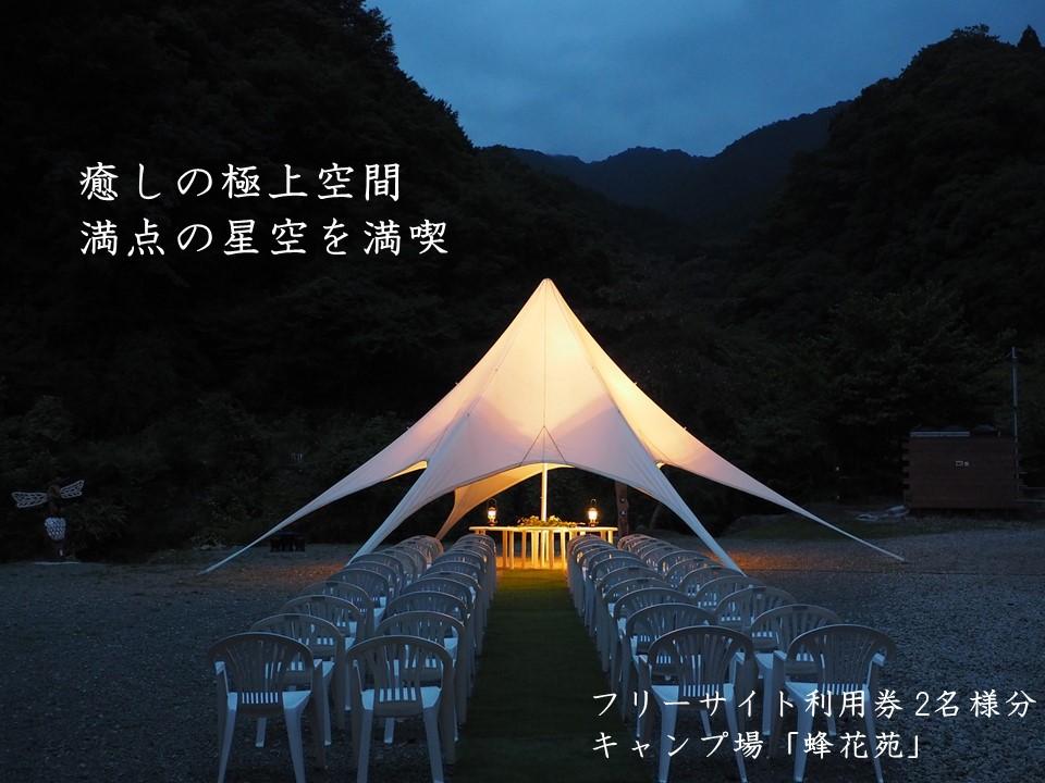 キャンプ場「蜂花苑」フリーサイト利用券(素泊まり)2名様分