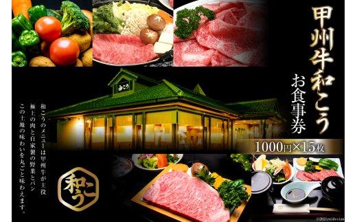 4-8.「甲州牛和こう」お食事券15枚(1000円×15枚)