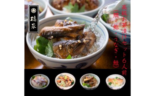 517.高級お茶漬けセット6人前(鯛・鮎・うなぎ・鮭)