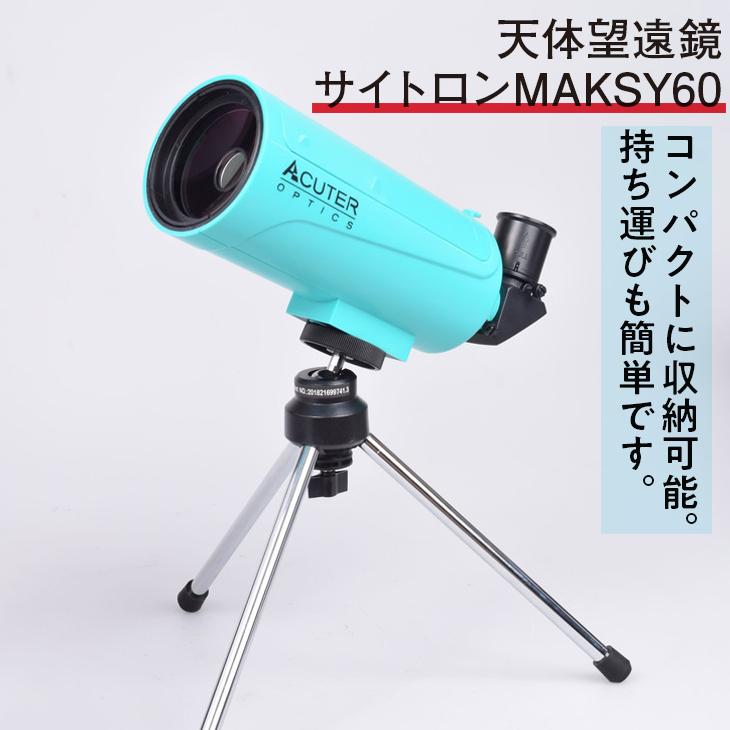 天体望遠鏡 サイトロンMAKSY60 ※離島へのお届け不可