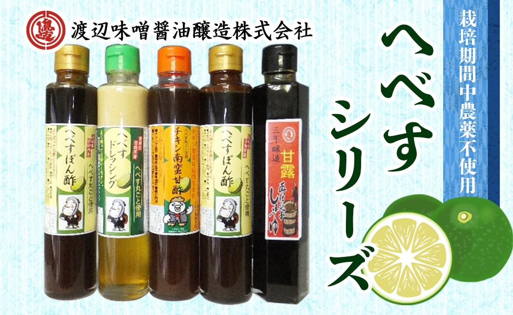 【渡邊味噌醤油醸造】へべすシリーズ 計5品(A452)