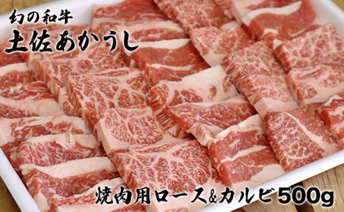 幻の和牛「土佐あかうし」焼き肉用ロース&カルビ500g