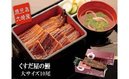 【CF】大サイズ10尾くすだ屋の鰻(鹿児島県大崎産)