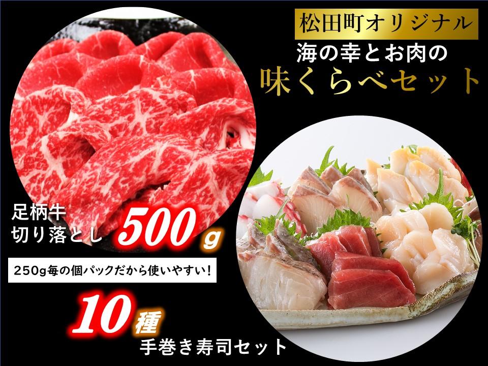 【オリジナルセット】豪華10種手巻き寿司セットと足柄牛切り落とし500g