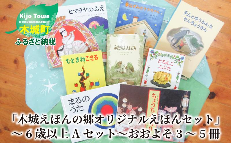 K13_0010 <「木城えほんの郷オリジナルえほんセット」~6歳以上Aセット~おおよそ3~5冊>打ち合わせ完了後