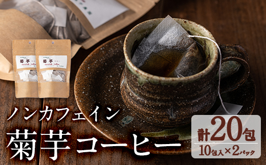 【09722】ノンカフェイン菊芋コーヒー(10包入×2パック)【へつか屋しまこ農園】