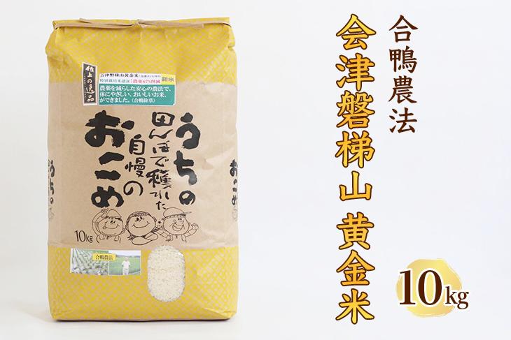 合鴨農法:会津磐梯山黄金米 ※2021年10月中旬~