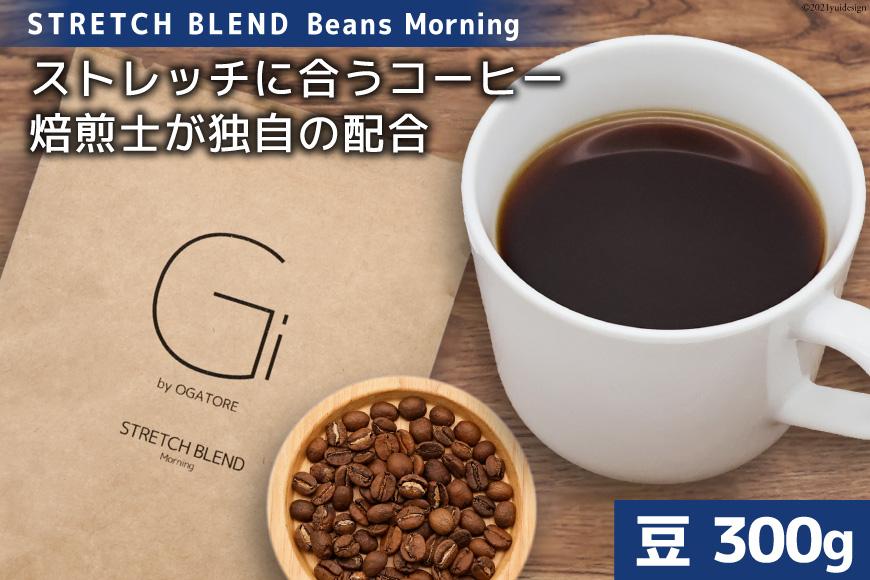 【コーヒー豆】STRETCH BLEND Beans Morning(カフェイン)100g×3袋セット<Gi by OGATORE>【宮城県気仙沼市】