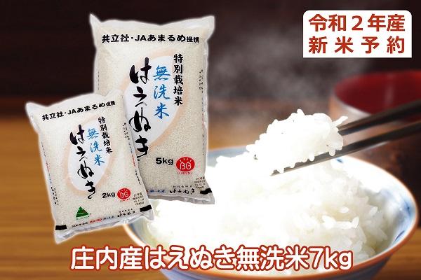 令和2年産米 特別栽培米はえぬき無洗米7kg(10月以降順次発送)