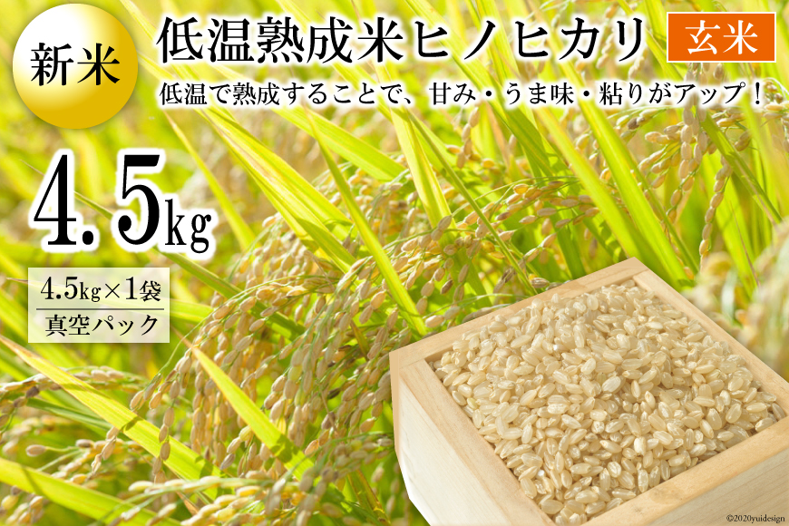 BE110【新米】低温熟成米(ヒノヒカリ・玄米) 4.5kg(米袋×1袋)