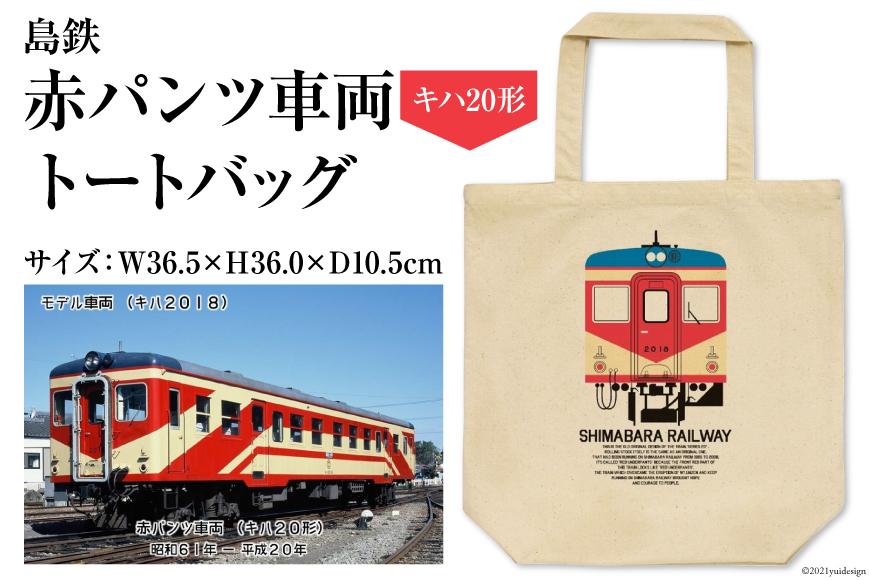AF101島鉄 赤パンツ車両トートバッグ(キハ20形)