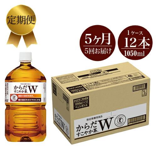 11-0066 定期便 お茶 5カ月 からだすこやか茶W 1050ml×12本セット