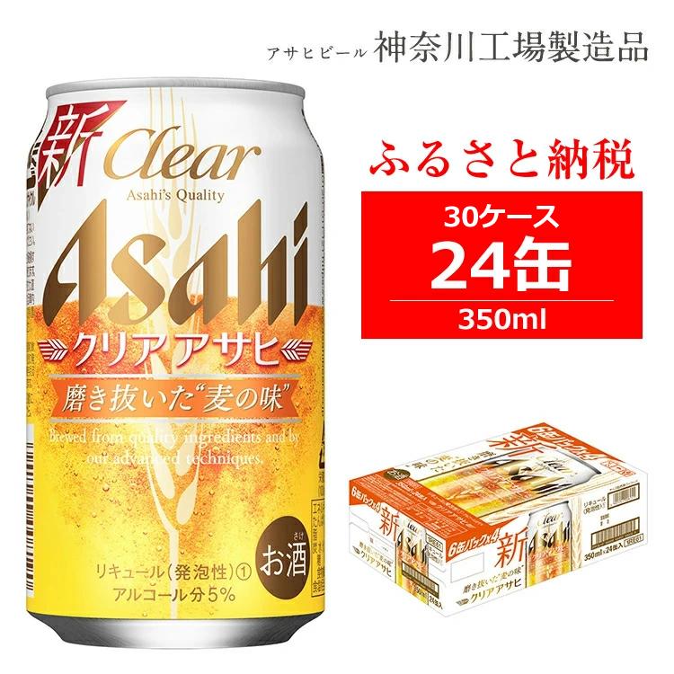 3-0033 アサヒビール クリアアサヒ 350ml×24缶 30ケース(同時配送)
