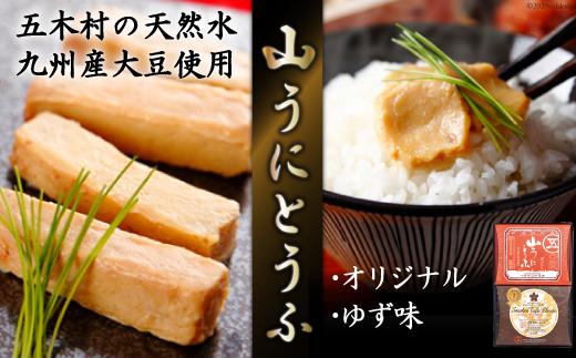 No.004 五木屋本舗の山うにとうふ「空」 / 豆腐 味噌漬 九州産大豆・天然水使用 熊本県 特産