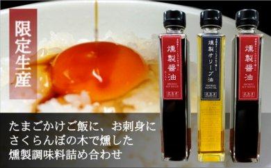 東根産さくらんぼの木で燻した「燻製醤油・燻製オリーブオイル」 A-0106