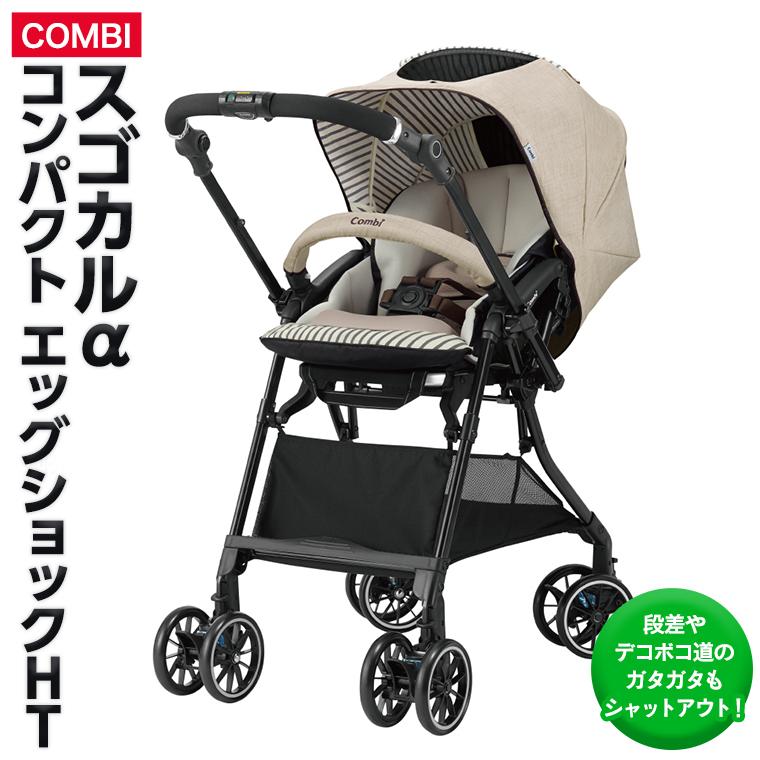 ベビーカー【コンビ】スゴカルα4キャスcompactエッグショックHT ストライプベージュ