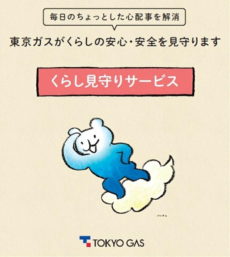 29-0001 東京ガスのくらし見守りサービスご家族見守り(1年間)神奈川県 海老名市 エリア